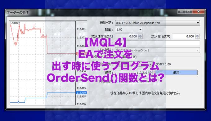 mt4-order-send