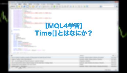 【MQL4学習】Time[]とはなにか?各バーの開始時刻を格納しているdatetime型の配列!