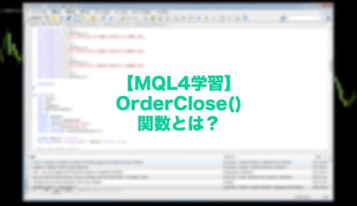 【MQL4学習】OrderClose()関数とは?EAを作成したい方必見!ポジションを決済関数!